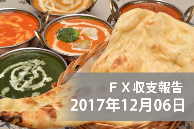 【FXブログ】徹底的に押し目!戻り目!兆し見えたか? – 2017/12/6