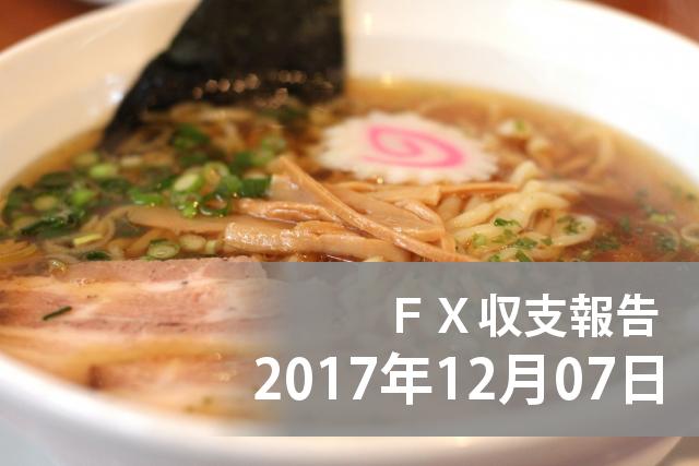 【FXブログ】1時間足のローソク足に大注目!IFDOCOも絡めて勝利♪ – 2017/12/7