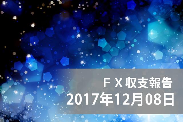 【FXブログ】大局を見極めたものが勝つのか!?トレンドについて – 2017/12/8