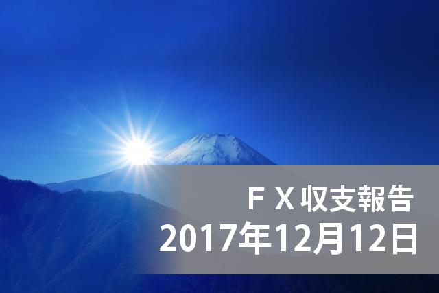 【FXブログ】一部決済してロットの調節をしたほうがいいかもよ? – 2017/12/12