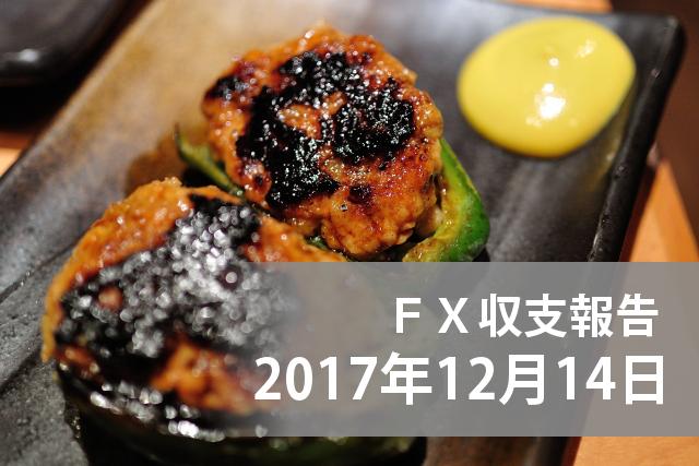 【FXブログ】損小利大って難しすぎないか? – 2017/12/14