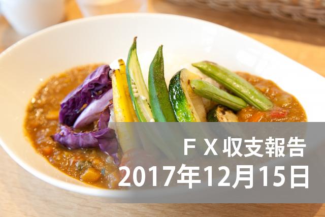 【FXブログ】許容損失という考え方、圧倒的に経験不足! – 2017/12/15