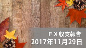 【FXブログ】5分足から4時間足に変更!気になる収支は? - 2017/11/29