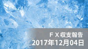 【FXブログ】初心者がIFDOCOに初挑戦!だましにやられた!? – 2017/12/4