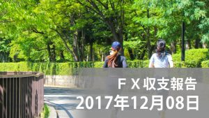 【FXブログ】1日に何pips稼げばいいの?目標利益の考え方 – 2017/12/13